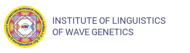INSTITUTE OF LINGUISTICS OF WAVE GENETICS